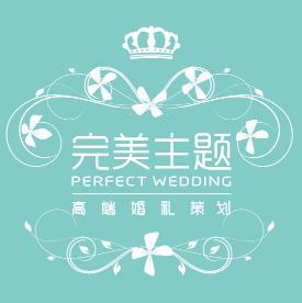 广州完美主题婚礼策划