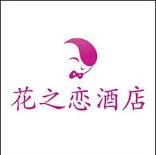 广州花之恋酒店(百万葵园)